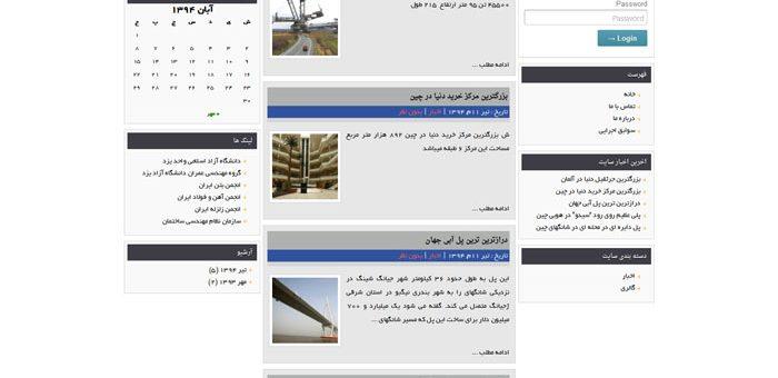 طراحی سایت استاد دانشگاه