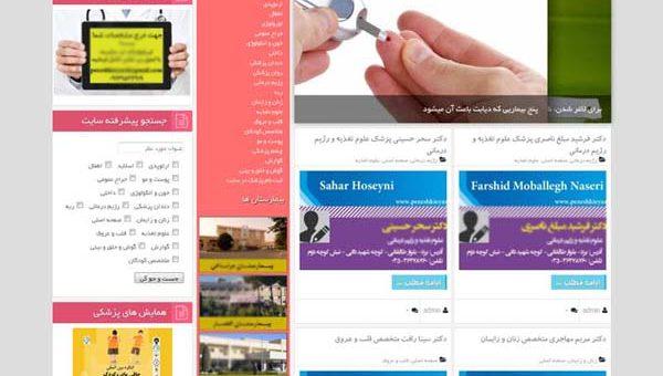 طراحی سایت پزشکی و درمانگاه ها